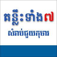 ChildSafe Tips Khmer